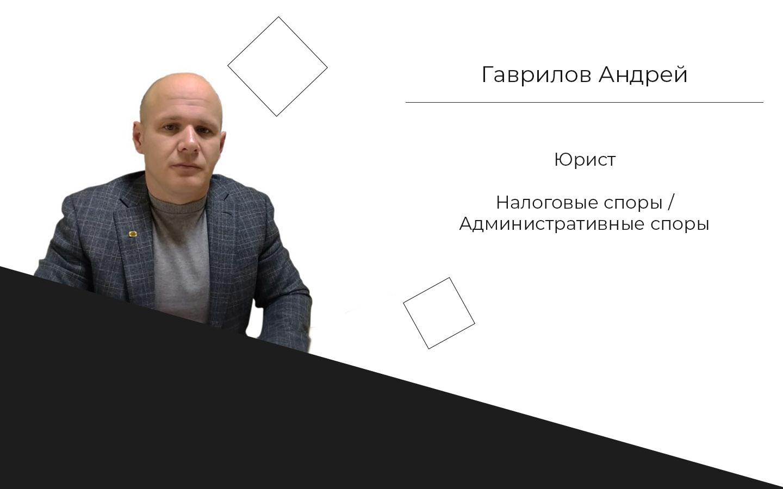 Andrew Gavrilov