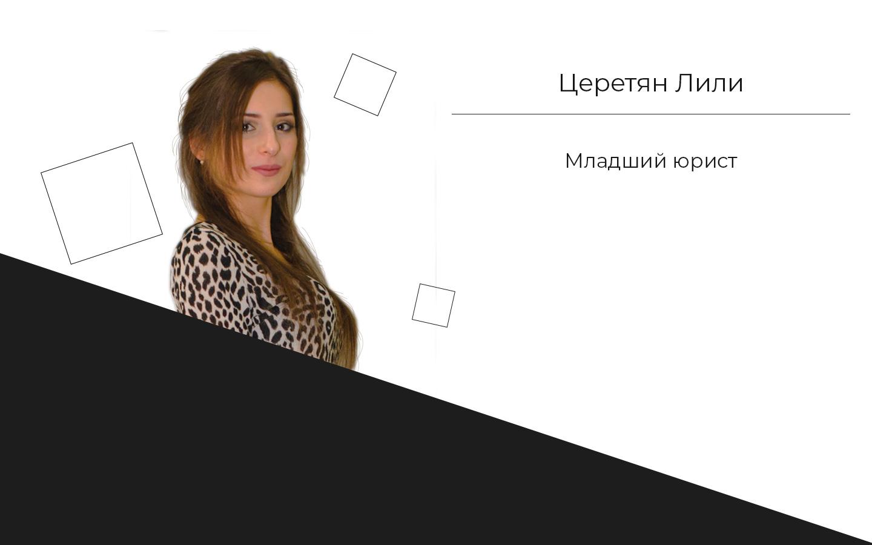 TseretanLili