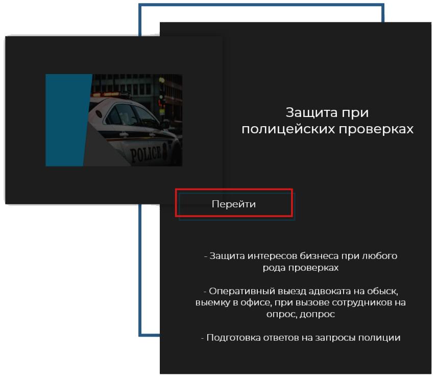 policecontrolservice